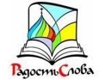 В Липецке пройдет выставка-форум «Радость Слова»