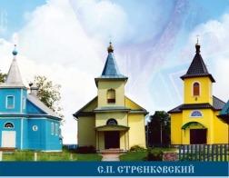 По рекомендации Минской духовной академии издана монография по истории прихода в поселке Юратишки