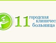 Коллективу 11-й городской клинической больницы вручена грамота Патриаршего Экзарха