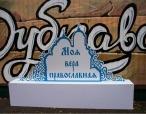 Форум православной молодежи Южного федерального округа прошел на Кубани