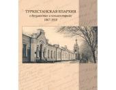Сборник архивных документов по истории Туркестанской епархии издан в Ташкенте