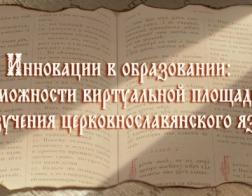 На портале Национального института образования открылась виртуальная площадка по изучению церковнославянского языка