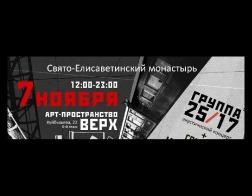 Елисаветинский монастырь города Минска организует социально-культурный проект «Белым по черному»