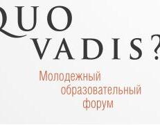 10-12 ноября под Гродно пройдет 7-й молодежный образовательный форум «Quo vadis?»