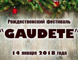 В Гомеле состоится Рождественский фестиваль духовной музыки «Gaudete»