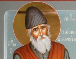 Старец Паисий Афонский объявлен небесным покровителем… войск связи греческой армии