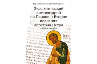 Издательство МинДС выпустило комментарий на Первое и Второе послания апостола Петра
