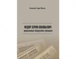 В издательстве МинДА вышла книга о православном белорусском публицисте Федоре Серно-Соловьевиче