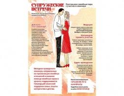 Елисаветинский монастырь приглашает на семинар «Супружеские встречи»