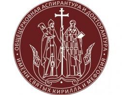 Седьмые Иеронимовские чтения пройдут в Общецерковной аспирантуре и докторантуре и Минской духовной академии
