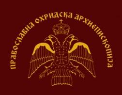 Европейский суд по правам человека признал Республику Македония виновной в нарушении прав Охридской архиепископии