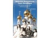 В Санкт-Петербурге представлен проект «Твой святой»