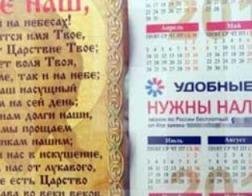 Кредитную организацию в Челябинске оштрафовали за использование текста молитвы в рекламе