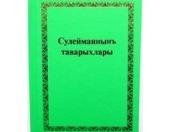 Институт перевода Библии выпустил в свет книгу Притчей Соломоновых на ногайском языке