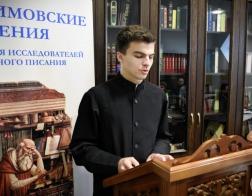 Седьмые Иеронимовские чтения прошли в Минской духовной академии