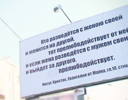ФАС признал цитату из Евангелия противоречащей Семейному Кодексу РФ