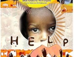 В Минске состоится благотворительная встреча-презентация «Помощь христианам в Африке»