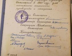 Экспозиция музея Минской духовной семинарии пополнилась ценным экспонатом