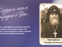 В Москве состоится презентация книги, посвященной преподобному Серафиму (Романцову), прославленному в Соборе Глинских святых