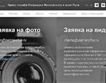 Начал работу сайт Пресс-службы Патриарха Московского и всея Руси