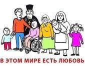 Зрители телешоу «Голос» на Первом канале помогут подопечным православной службы помощи «Милосердие»