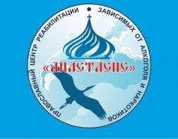 16-18 февраля состоится 19-я встреча «Анастасис»