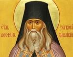 В Издательском Совете Русской Православной Церкви состоится семинар «Духовное наследие святителя Феофана Затворника»