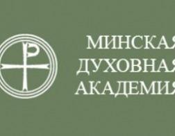 Минская духовная академия проведет Международную научно-практическую конференцию «Социум и христианство»