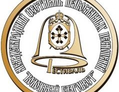 Гродно в 17-й раз принимает гостей Международного фестиваля православных песнопений «Коложский Благовест»