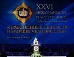 Состоялось торжественное открытие XXVI Международных Рождественских образовательных чтений