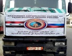 Российские религиозные общины передали пострадавшим Сирии и Ливана 77 тонн гумпомощи