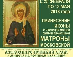 Частица мощей святой Матроны Московской будет принесена в Минск