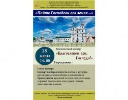 Великопостный концерт «Благословен еси, Господи» проведет приход столичного Свято-Духова кафедрального собора 18 марта
