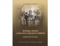 Вышла книга историка Гордея Щеглова о минском храме святого Александра Невского