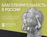 Епископ Орехово-Зуевский Пантелеимон выступил на открытии конференции «Благотворительность в России»