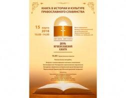 День православной книги отметят в Минске 15 марта