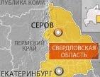 В составе Екатеринбургской митрополии учреждена Серовская епархия