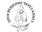 Издательский Совет начинает прием заявок на участие в XIII открытом конкурсе изданий «Просвещение через книгу»