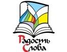 На Камчатке пройдет выставка-форум «Радость Слова»