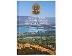 На Сергиевском подворье в Иерусалиме презентация православного путеводителя по Святой Земле