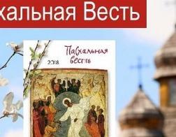 7 апреля в храмах Московской (областной) епархии раздадут более 200 тысяч просветительских книг