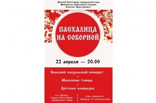 22 апреля в Минске пройдет молодежная танцевально-исполнительская ярмарка «Пасхалица на Соборной»