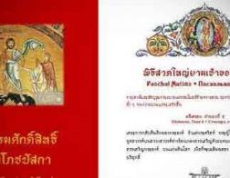 В Таиланде издали последование пасхального богослужения на тайском языке