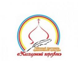 В Червене пройдет 3-й открытый районный фестиваль православной культуры «Пасхальный перезвон»
