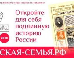 Екатеринбургская епархия расскажет о достижениях эпохи правления Николая II