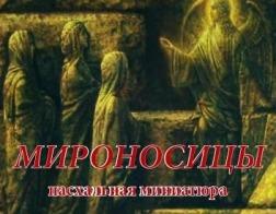 Театр-студия «Под куполами» покажет спектакль «Мироносицы»