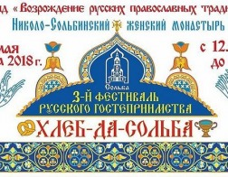 В Николо-Сольбинском монастыре открывается фестиваль русского гостеприимства