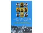 В Издательстве Московской Патриархии вышел в свет сборник житий святых, прославленных на Архиерейском Соборе 2017 года