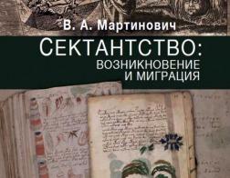 Вышло дополненное издание книги Владимира Мартиновича «Сектантство: возникновение и миграция»