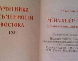 Начат прием заявок на конференцию «Письменные памятники Востока: проблемы перевода и интерпретации»
